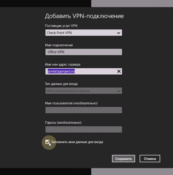 Ввод данных VPN