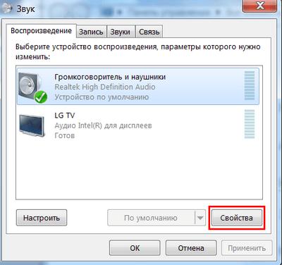 Как установить звук на компьютере windows 7