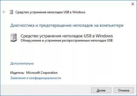 СУН USB в Windows