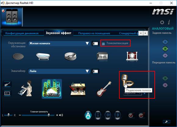 Диспетчер Realtek HD ЗЭ