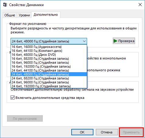 Как настроить звуковую карту на windows 10