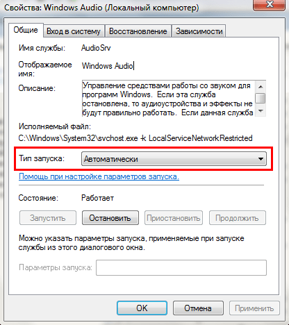 Windows Audio Свойства
