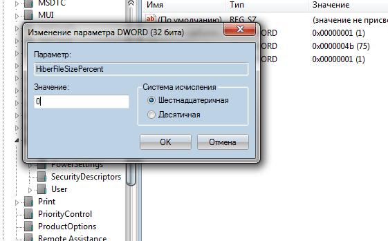 Изменение параметра HiberFileSizePercent