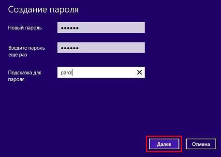 Ввод пароля W8