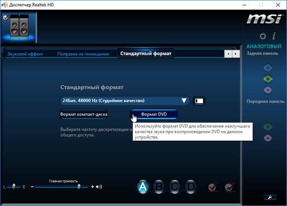 Диспетчер Realtek HD СФ
