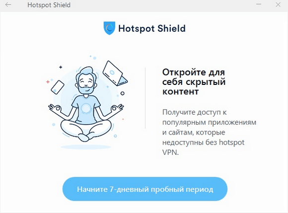 Hotspot Shield1
