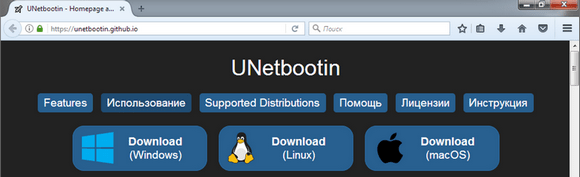 UNetbootin Homepage