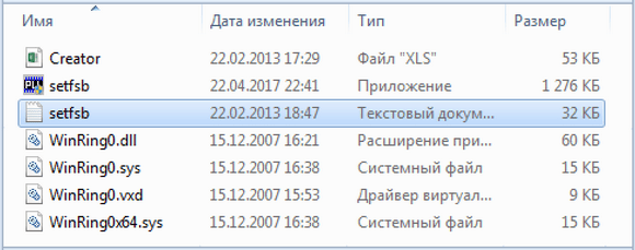 SetFSB файлы