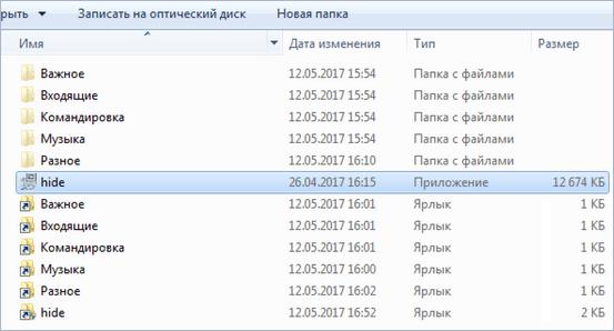 Вид файлов