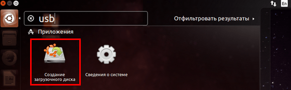 Linux поиск USB Startup