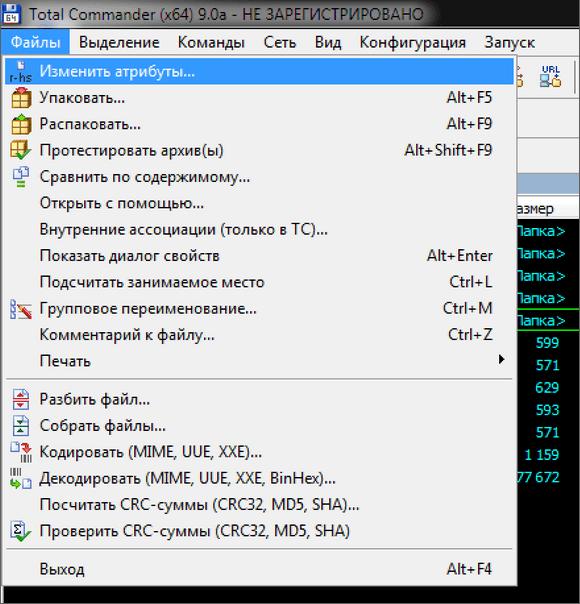 TC Файлы Изменить атрибуты