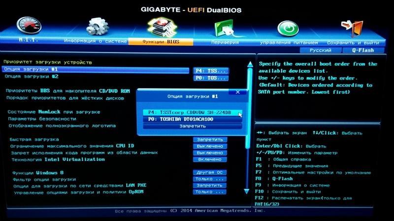 UEFI DualBIOS