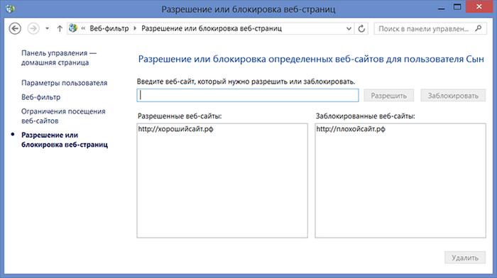 W8 разрешение веб-сайтов