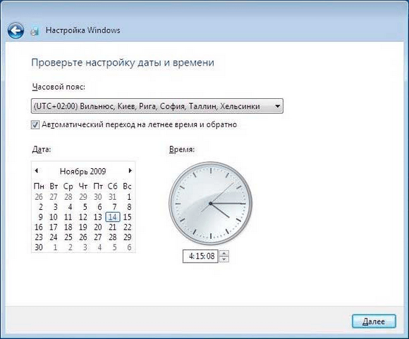 Настройка даты и времени