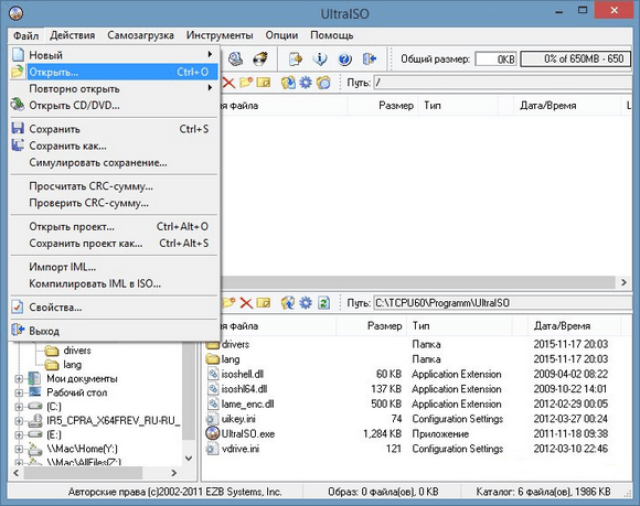 UltraISO Файл