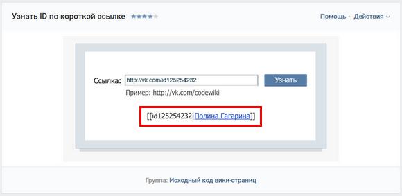 Приложение LinkApp