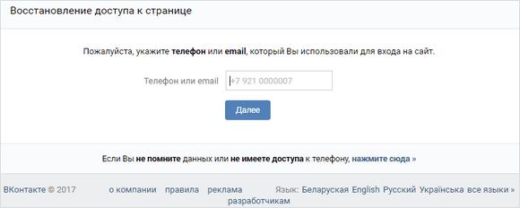 Указание телефона или email