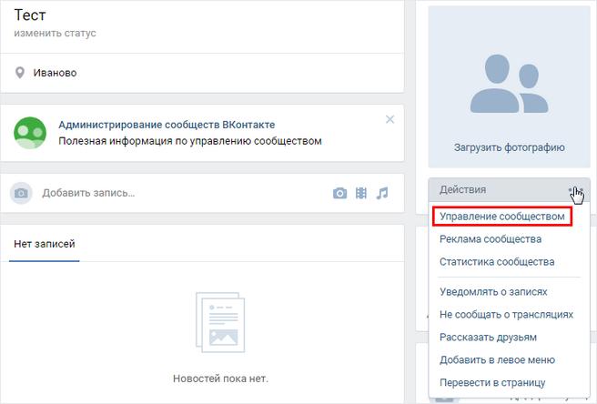 Управление сообществом