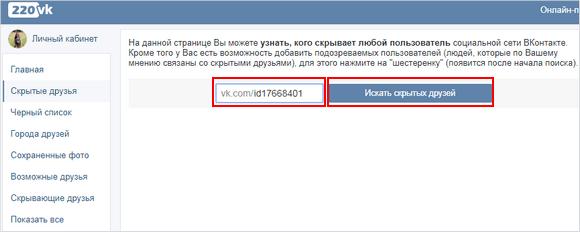 Одноклассники (социальная сеть) - Вход