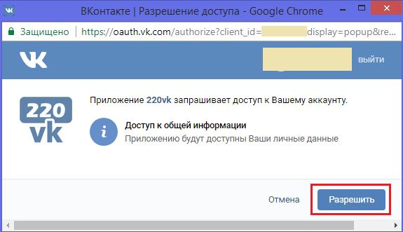 Подтверждение доступа для 220vk