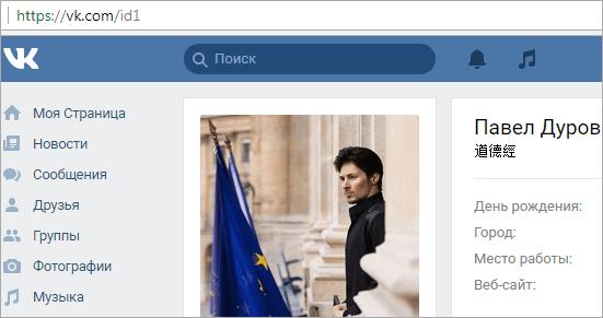 Главная страница ВК