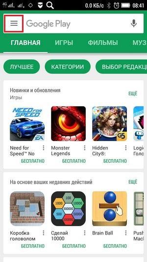 Google Play в Андроид