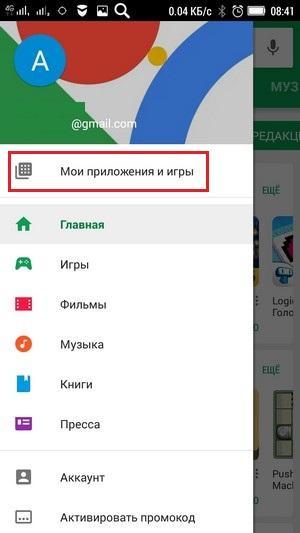 Мои приложения и игры в Андроиде