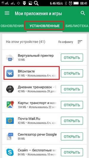 Редактируем приложение ВКонтакте