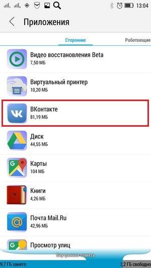 Выбор приложение ВКонтакте в Андроид