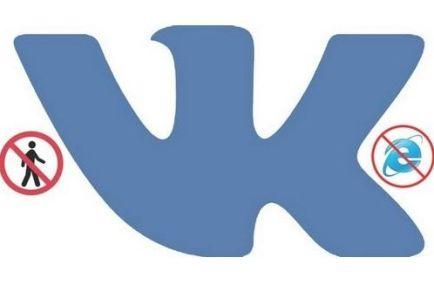 Что делать, если ВКонтакте не работает
