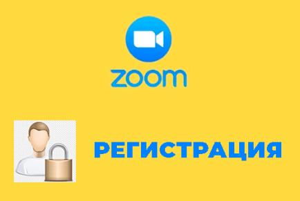 Как правильно зарегистрироваться в Zoom