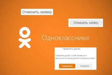 Как отменять заявки в друзья в Одноклассниках