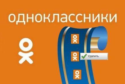 Как удалить человека из ленты в Одноклассниках