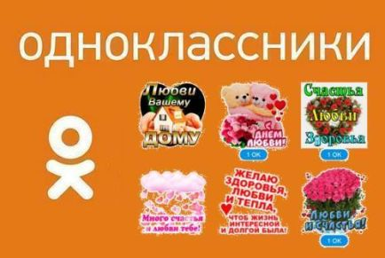Как подарить ОКи другу в Одноклассниках со своей страницы