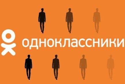 Как быстро удалить подписчиков в Одноклассниках