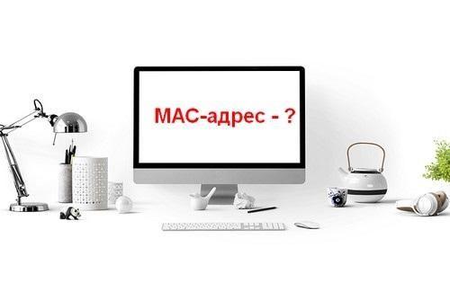 Как узнать и изменить MAC-адрес компьютера