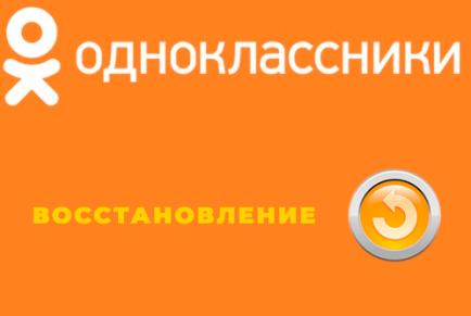 Как восстановить аккаунт в Одноклассниках