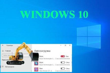 Как быстро убрать Скайп из автозагрузки Windows 10