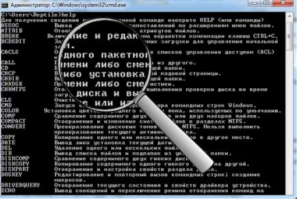 Изучаем командную строку Windows