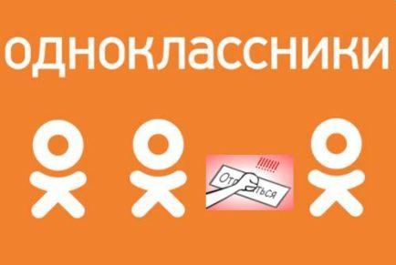 Как отписаться от любого человека в Одноклассниках