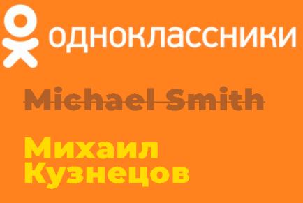 Как быстро изменить имя в Одноклассниках