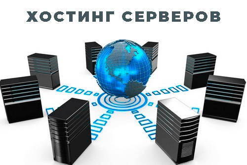 Хостинг серверов и его разновидности