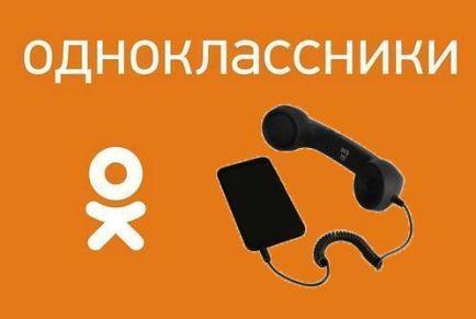 Как правильно позвонить в Одноклассниках
