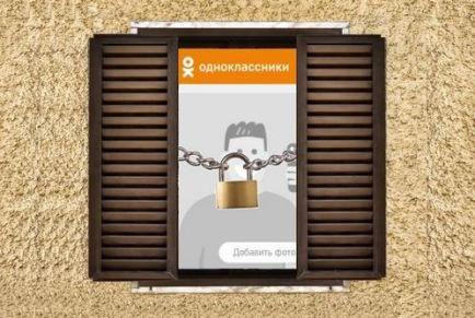 Как закрыть профиль в соцсети Одноклассники