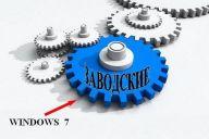3 способа как можно сбросить Windows 7 до заводских настроек