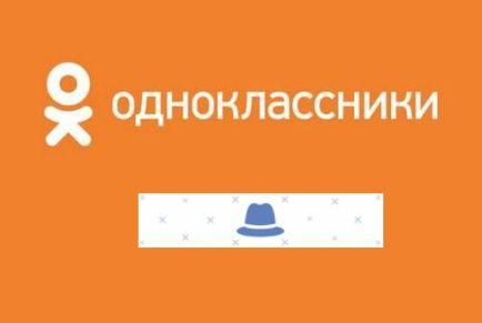 Видно ли в Одноклассниках кто заходил на страницу