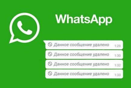 Как прочитать удаленные сообщения в WhatsApp