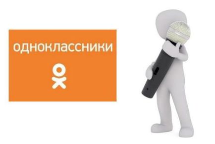 Как отправить кому-то голосовое сообщение в Одноклассниках