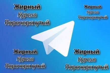 Как сделать курсив, жирный или зачеркнутый текст в Телеграм
