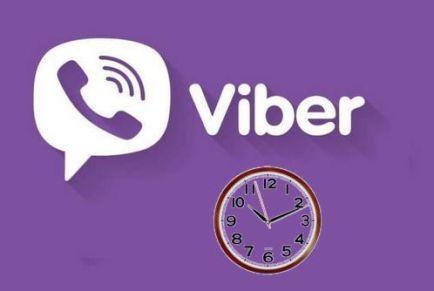 Как в Вайбере изменить время вашего последнего посещения